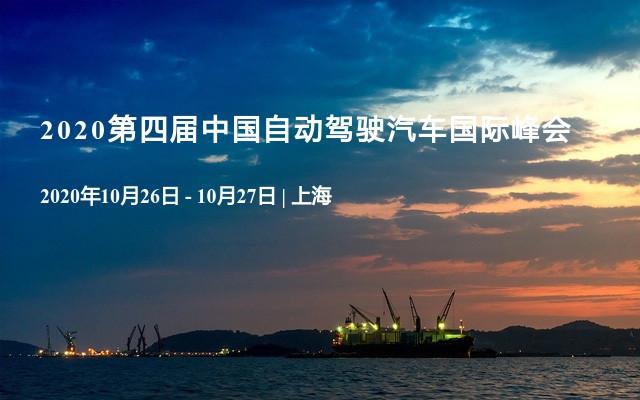 2020第四届中国自动驾驶汽车国际峰会