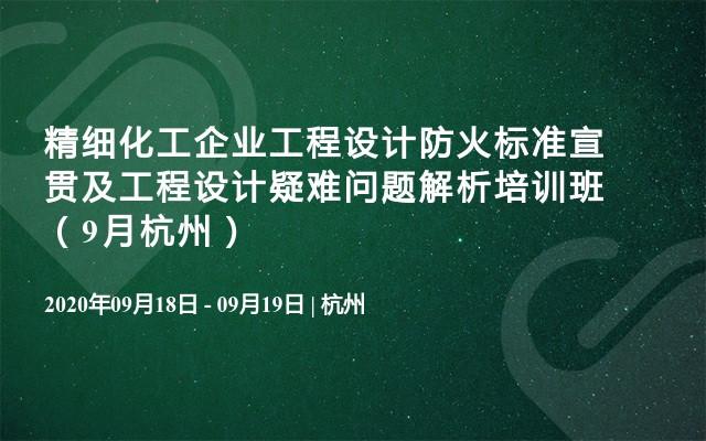 精细化工企业工程设计防火标准宣贯及工程设计疑难问题解析培训班(9月杭州)