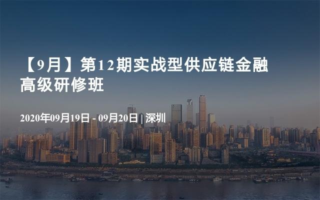 【9月】第12期实战型供应链金融高级研修班