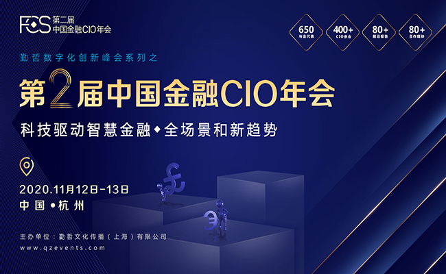 FCS 2020 第二届中国金融CIO年会(杭州)