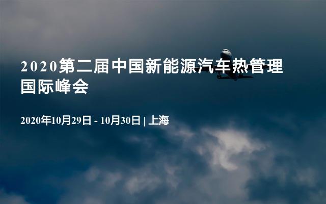 2020第二届中国新能源汽车热管理国际峰会
