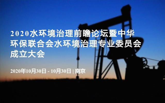2020水環境治理前瞻論壇暨中華環保聯合會水環境治理專業委員會成立大會