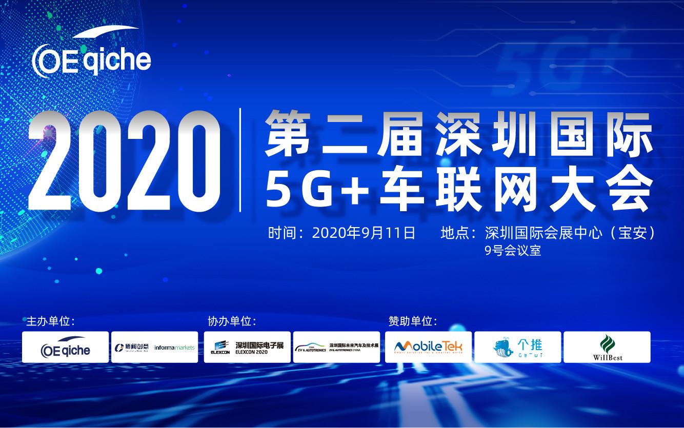 2020第二届深圳国际5G+车联网大会
