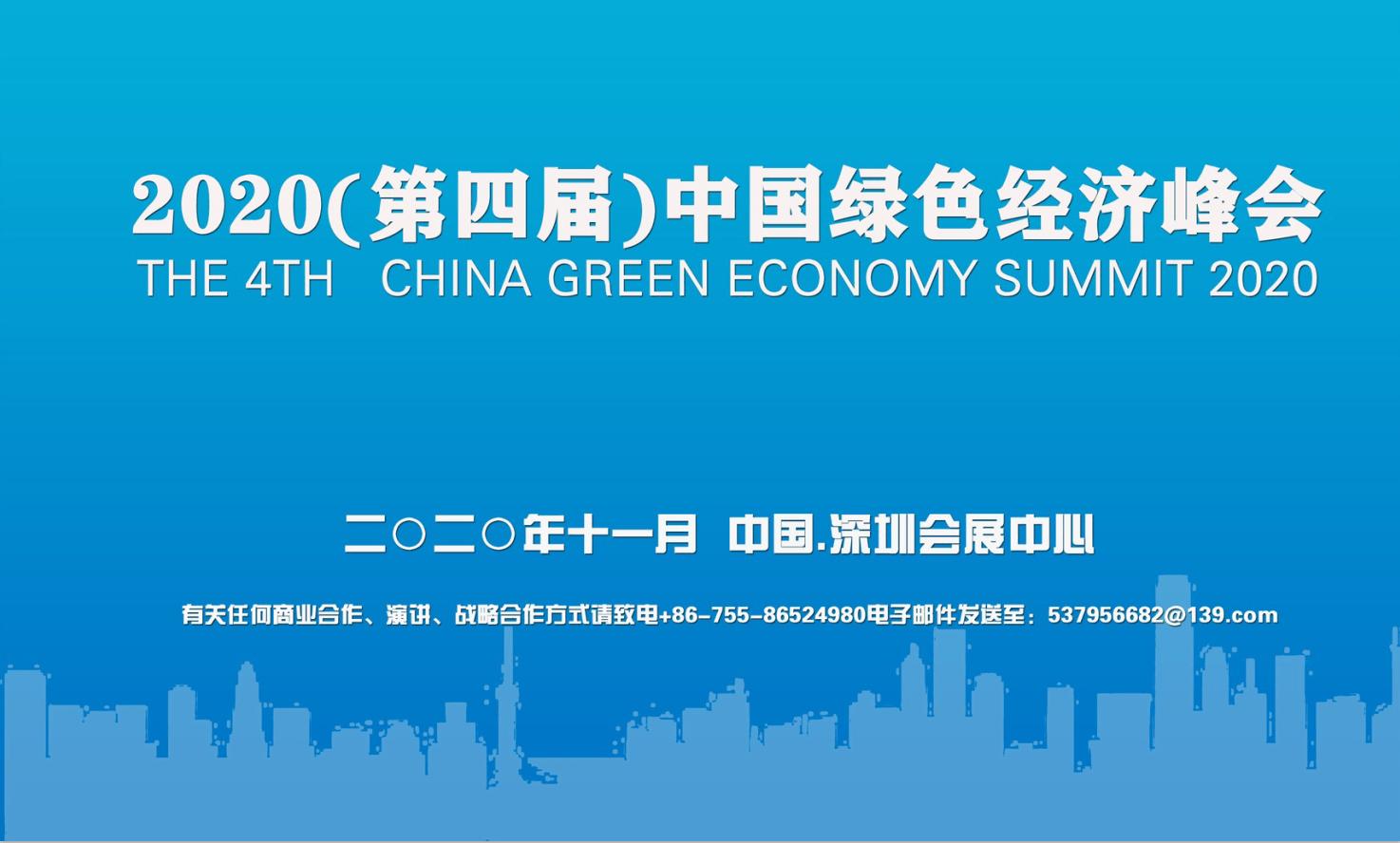 2020(第四届)中国绿色经济峰会