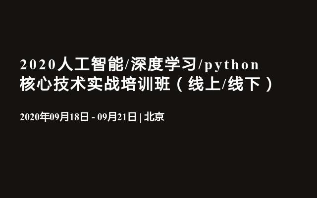 2020人工智能/深度学习/python核心技术实战培训班(线上/线下)
