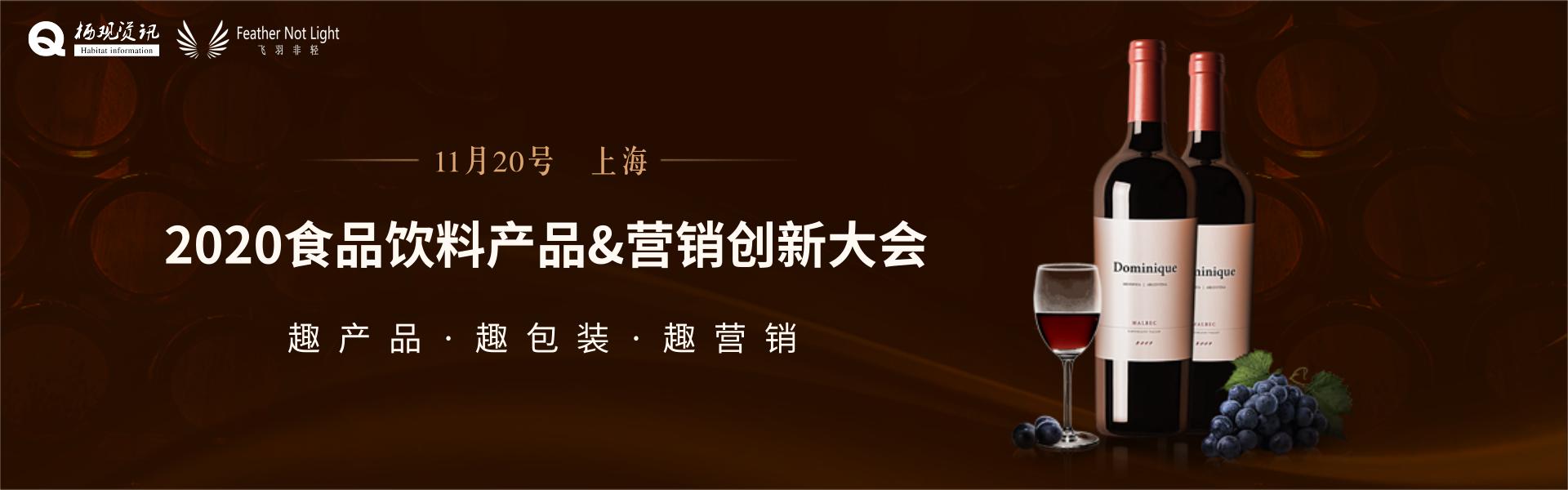 2020食品饮料产品&营销创新大会暨金革奖