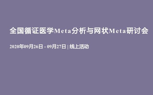 全国循证医学Meta分析与网状Meta研讨会(9月线上)