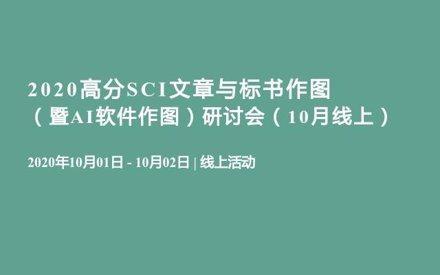 2020高分SCI文章与标书作图(暨AI软件作图)研讨会(10月线上)