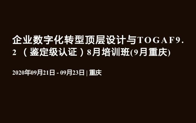 企業數字化轉型頂層設計與TOGAF9.2 (鑒定級認證)培訓班(9月重慶)