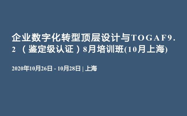企业数字化转型顶层设计与TOGAF9.2 (鉴定级认证)8月培训班(10月上海)