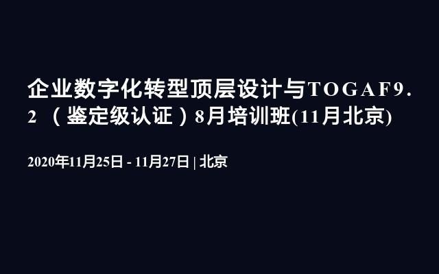 企业数字化转型顶层设计与TOGAF9.2 (鉴定级认证)8月培训班(11月北京)