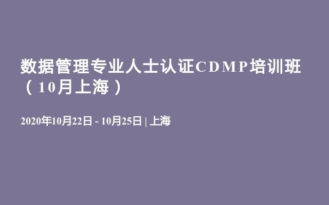 数据管理专业人士认证CDMP培训班(10月上海)