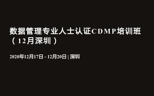 数据管理专业人士认证CDMP培训班(12月深圳)