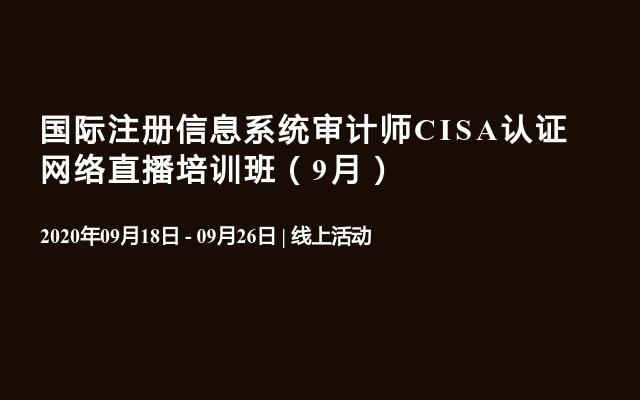 国际注册信息系统审计师CISA认证网络直播培训班(9月)