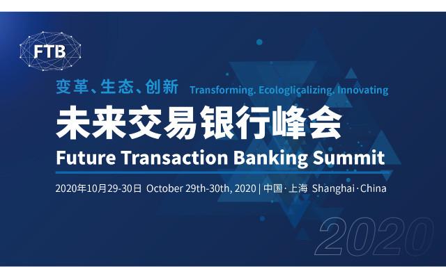 2020未来交易银行峰会
