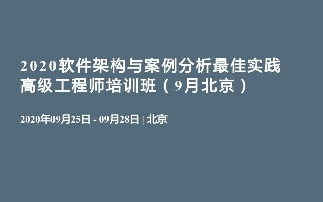 2020软件架构与案例分析最佳实践高级工程师培训班(9月北京)