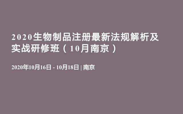 2020生物制品注册最新法规解析及实战研修班(10月南京)