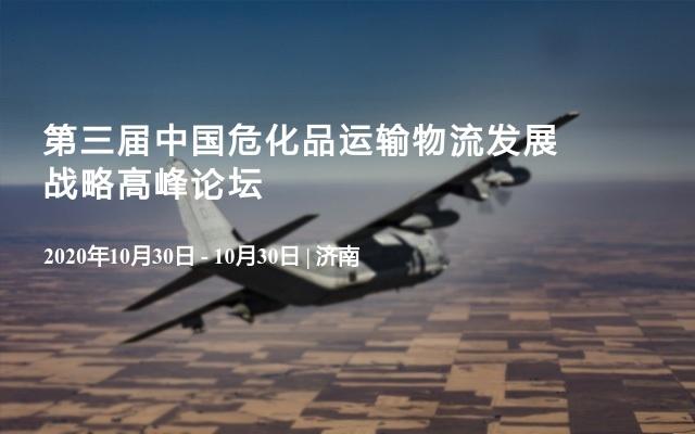 第三届中国危化品运输物流发展战略高峰论坛