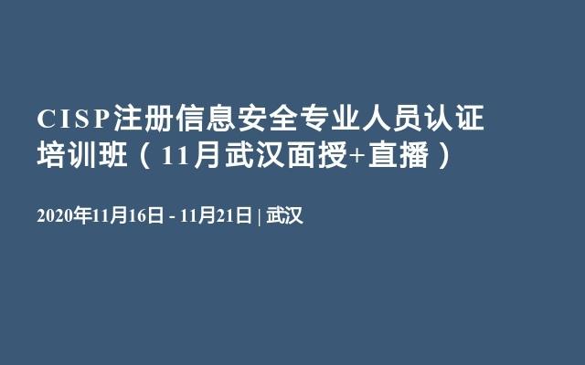 CISP注册信息安全专业人员认证培训班(11月武汉面授+直播)
