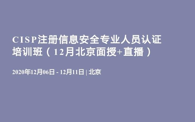 CISP注册信息安全专业人员认证培训班(12月北京面授+直播)