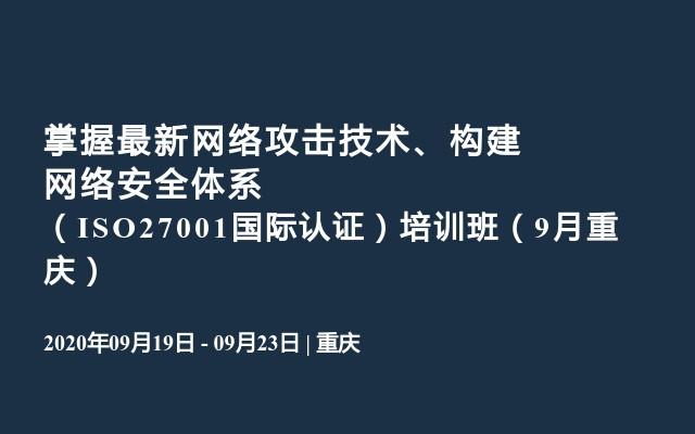 掌握最新网络攻击技术、构建网络安全体系 (ISO27001国际认证)培训班(9月重庆)
