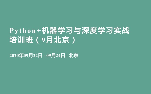 Python+機器學習與深度學習實戰培訓班(9月北京)