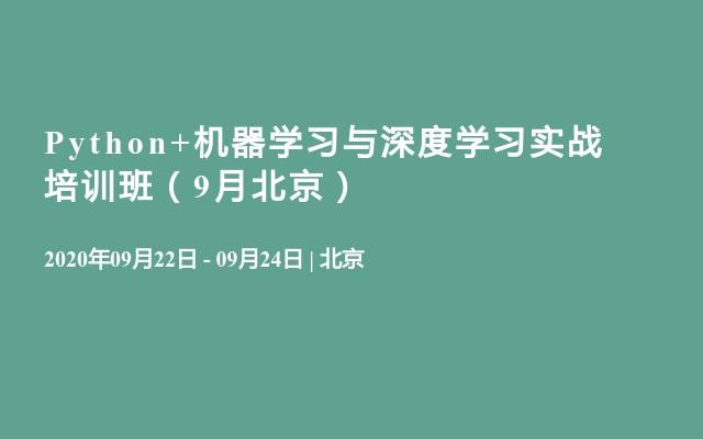 Python+机器学习与深度学习实战培训班(9月北京)
