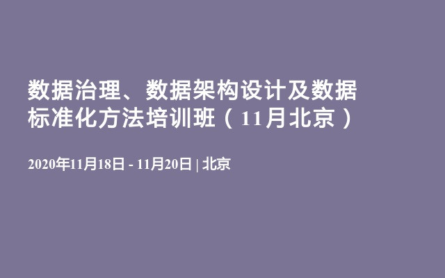 数据治理、数据架构设计及数据标准化方法培训班(11月北京)