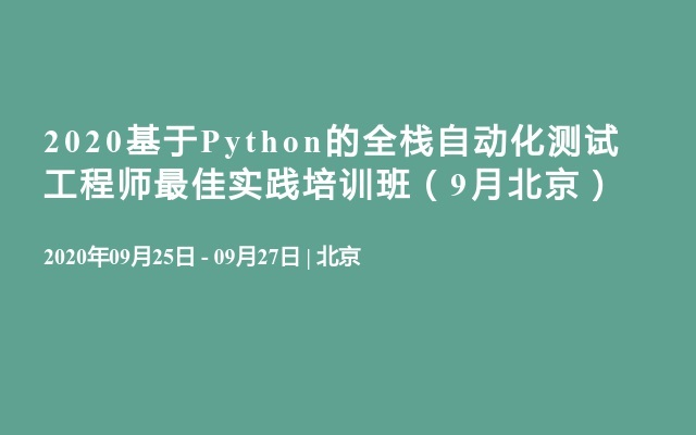 2020基于Python的全栈自动化测试工程师最佳实践培训班(9月北京)