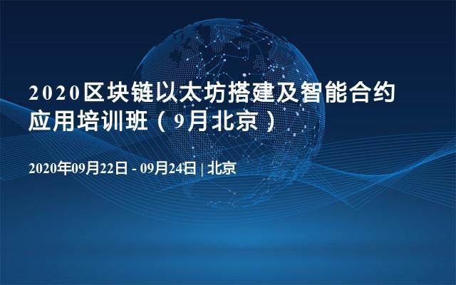 2020区块链以太坊搭建及智能合约应用培训班(9月北京)