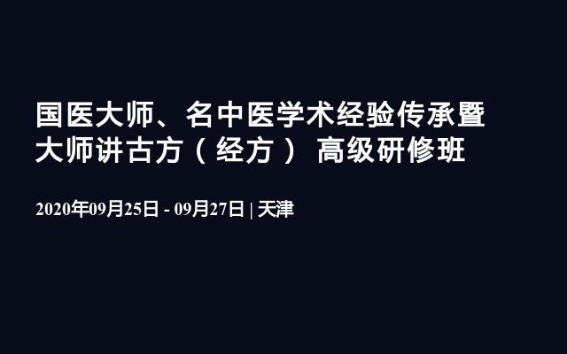 国医大师、名中医学术经验传承暨大师讲古方(经方) 高级研修班