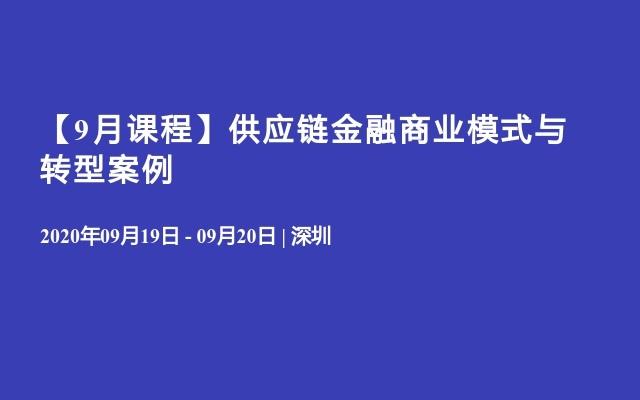 【9月课程】供应链金融商业模式与转型案例
