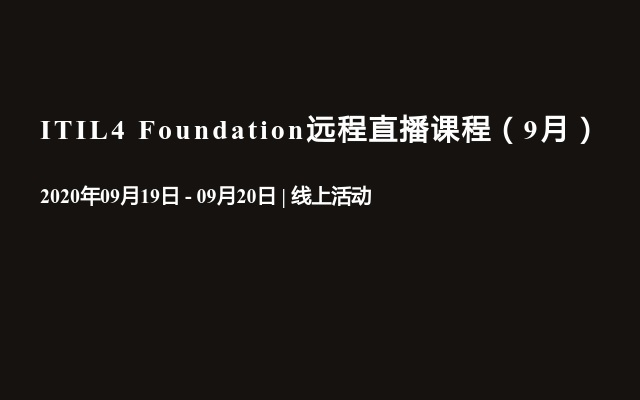 ITIL4 Foundation远程直播课程(9月)
