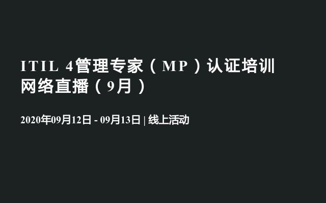 ITIL 4管理专家(MP)认证培训网络直播(9月)