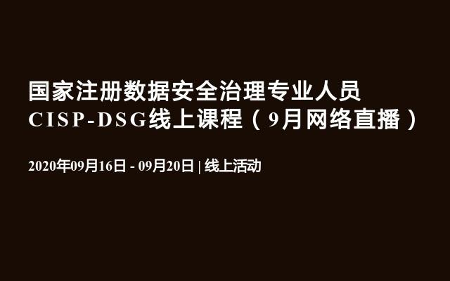 国家注册数据安全治理专业人员CISP-DSG线上课程(9月网络直播)