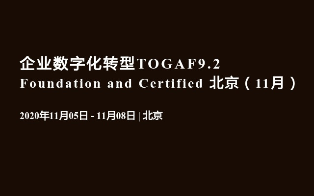 企业数字化转型TOGAF9.2 Foundation and Certified 北京(11月)