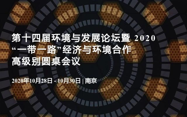 """第十四届环境与发展论坛暨 2020""""一带一路""""经济与环境合作 高级别圆桌会议"""