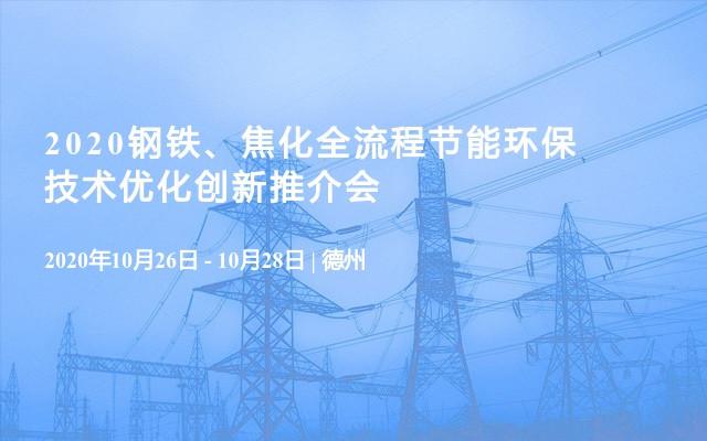 2020鋼鐵、焦化全流程節能環保技術優化創新推介會