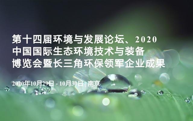 第十四届环境与发展论坛、2020中国国际生态环境技术与装备博览会暨长三角环保领军企业成果