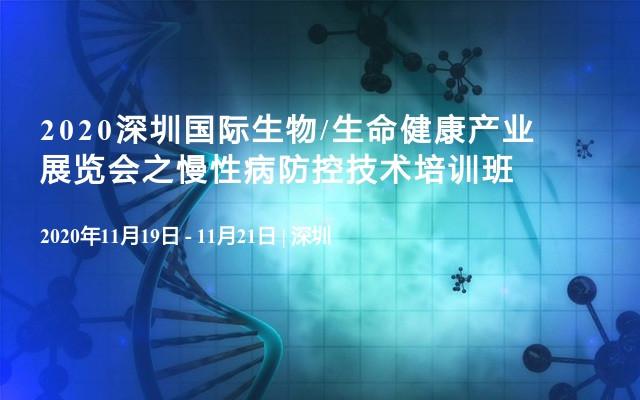 2020深圳国际生物/生命健康产业展览会之慢性病防控技术培训班