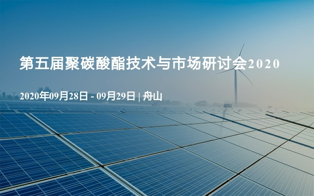 第五届聚碳酸酯技术与市场研讨会2020