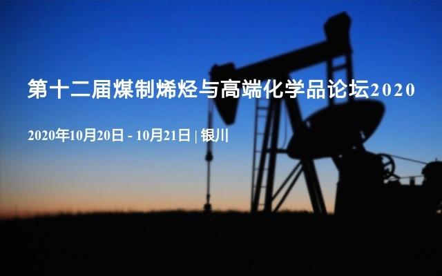 第十二届煤制烯烃与高端化学品论坛2020