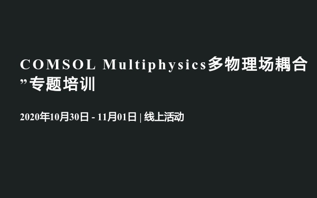 "COMSOL Multiphysics多物理场耦合""专题培训"