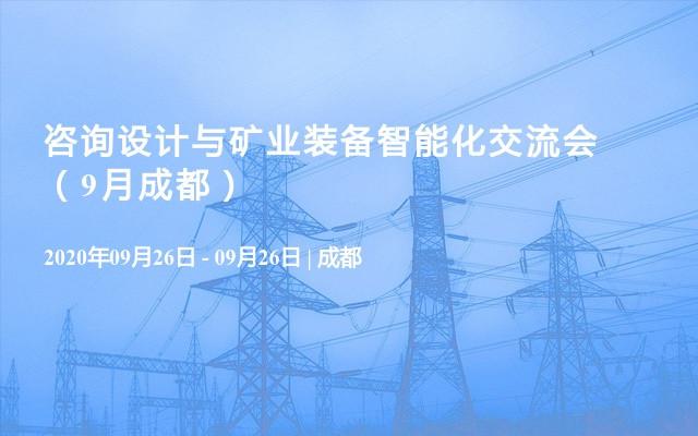 咨询设计与矿业装备智能化交流会(9月成都)