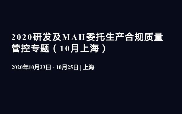 2020研发及MAH委托生产合规质量管控专题(10月上海)