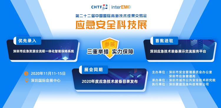 2020高交会应急安全科技展览会