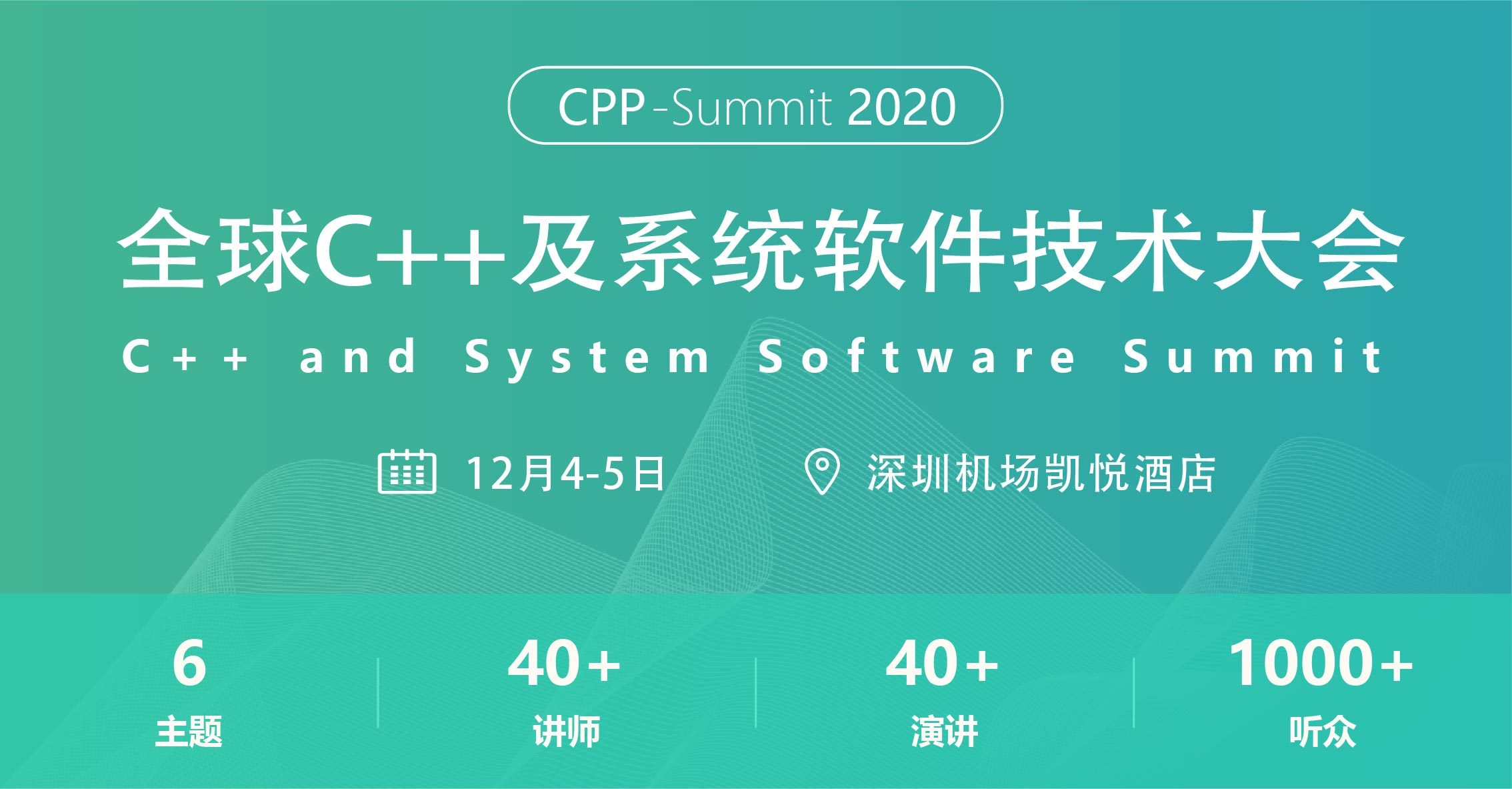 2020全球C++及系统软件技术大会(12月深圳)
