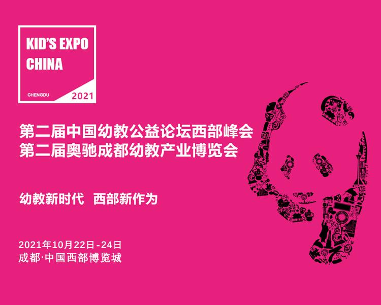 2021中国幼教公益论坛西部峰会暨第2届成都幼教展