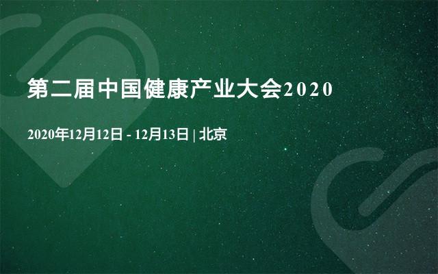 """第二届中国健康产业大会暨""""2020健康中国品牌盛典"""""""
