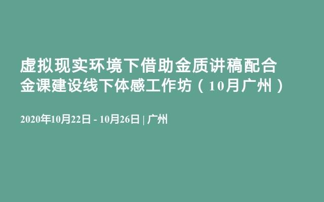 虚拟现实环境下借助金质讲稿配合金课建设线下体感工作坊(10月广州)
